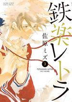 Le Chant des Souliers rouges 3 Manga