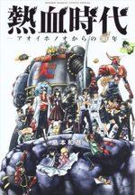 Nekketsu Jidai - Aoi Honô Kara no 30 Nen 1 Manga
