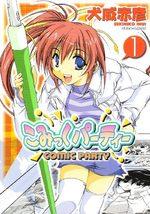 Comic Party 1 Manga