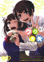 Uwagaki 3 Manga