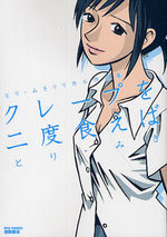 Crepe wo Nido Kueba 1 Manga