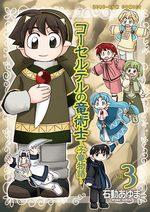 Corseltel no Ryûjitsushi - Koryû Monogatari 3