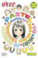 Pastel 33 Manga