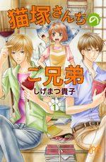 Nekotsuka-sanchi no Gokyôdai 1 Manga