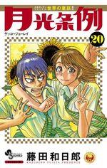 Moonlight Act 20 Manga