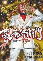 Dai 46 Dai - Natsume Kirô Emon - Kôryû no Mimi - Hatsugen-hen 1 Manga