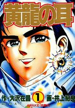 Kôryû no Mimi 1 Manga