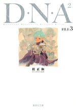 DNA² 3