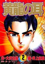Kôryû no Mimi 2 Manga