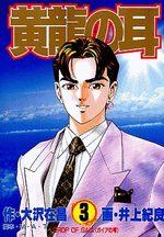 Kôryû no Mimi 3 Manga