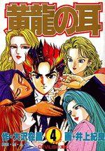 Kôryû no Mimi 4 Manga