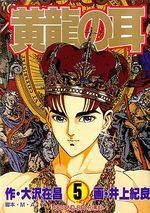 Kôryû no Mimi 5 Manga