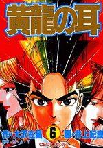 Kôryû no Mimi 6 Manga