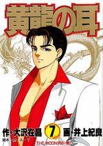 Kôryû no Mimi 7 Manga