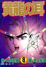 Kôryû no Mimi 8 Manga