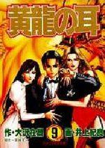 Kôryû no Mimi 9 Manga