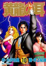 Kôryû no Mimi 10 Manga