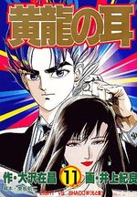 Kôryû no Mimi 11 Manga