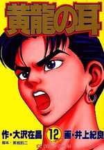 Kôryû no Mimi 12 Manga