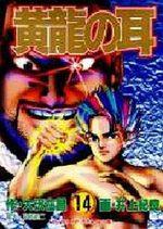 Kôryû no Mimi 14 Manga
