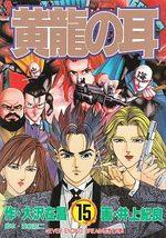Kôryû no Mimi 15 Manga