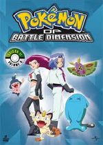 Pokemon - Saison 11 - DP Battle Dimension 4 Série TV animée