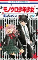 Monochrome Animals 12 Manga