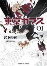 Tôkyô Karasu 1 Manga