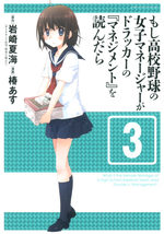 Moshi Kôkô Yakyû no Joshi Manager ga Drucker no Management wo Yondarara 3 Manga