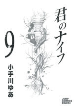 Kimi no Knife 9 Manga