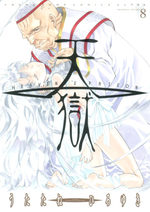 Heaven's Prison 8 Manga