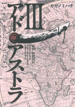 Ad Astra 3 Manga