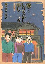 Ai Shirisomeshi Kei ni 1 Manga