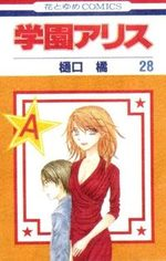 L'académie Alice 28 Manga
