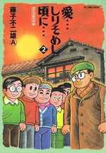 Ai Shirisomeshi Kei ni 2 Manga