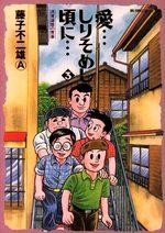 Ai Shirisomeshi Kei ni 3 Manga