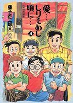 Ai Shirisomeshi Kei ni 4 Manga