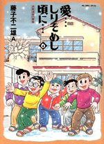 Ai Shirisomeshi Kei ni 6 Manga