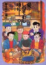 Ai Shirisomeshi Kei ni 7 Manga