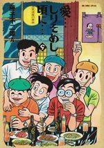 Ai Shirisomeshi Kei ni 9 Manga