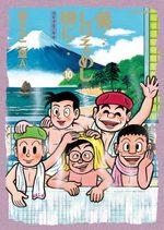 Ai Shirisomeshi Kei ni 10 Manga