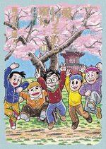 Ai Shirisomeshi Kei ni 11 Manga