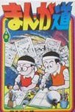Manga Michi 2