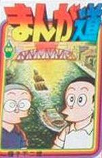 Manga Michi 10