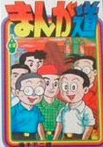 Manga Michi 12