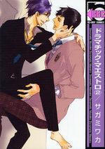 Dramatic Maestro 2 Manga