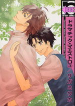 Dramatic Maestro 3 Manga