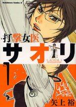 Dageki Joi Saori 1 Manga