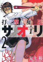 Dageki Joi Saori 2 Manga