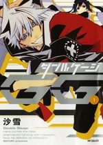 Double Gauge 1 Manga